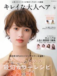 9/14発刊 キレイな大人ヘア